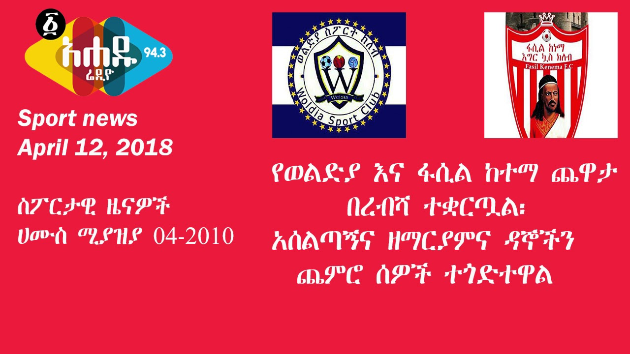 Ahadu Radio 94.3 Sport News 12 April የወልድያ እና ፋሲል ከተማ ጨዋታ