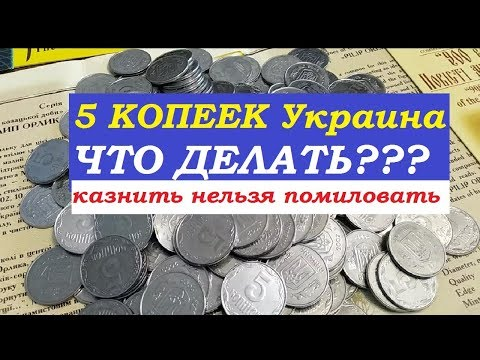 ЧТО ДЕЛАТЬ? ЛИКВИДАЦИЯ  МОНЕТ 5 КОПЕЕК УКРАИНА 1992 - 2015 годов  нумизматика Украины