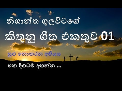 nishantha gulavitage song collection part 01 | sulu nokarana abhiyasa | sinhala geethika