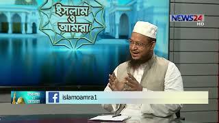 Islam o Amra ইসলাম ও আমরা LIVE on 16th September, 2019 on NEWS24