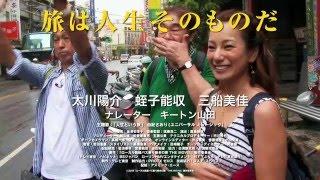 【ローカル路線バス 乗り継ぎの旅 THE MOVIE】予告編
