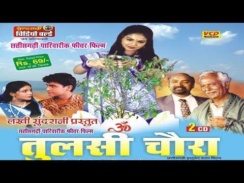 Tulsi Chaura - तुलसी चौरा    Superhit Chhattisgarhi Film - Full Movie