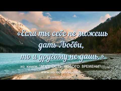 """Великие фразы из книги """"Мудрость Нового Времени"""". Музыка Karunesh"""