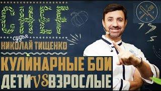 Кулинарные бои Николая Тищенко