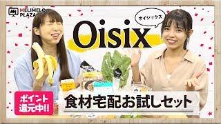 【Oisix(オイシックス)】旬の野菜を実質半額でお試し! ~メリメロプラザ~
