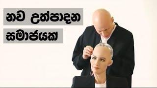 Doramadalawa -  නව උත්පාදන සමාජයක්  (2018-05-14) | ITN Thumbnail