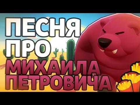 ПЕСНЯ ПРО МИХАИЛА ПЕТРОВИЧА и НИТУ!