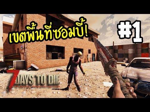 7 Days to Die[Thai] #1 หลุมศพลับในชั้นใต้ดิน