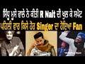 ਵੱਡੀ ਖਬਰ ! ਸਿੱਧੂ ਮੂਸੇ ਵਾਲਾ ਖੜਿਆ R Nait ਦੀ ਸਪੋਟ ਵਿੱਚ | Sidhu Moose Wala Latest Live Video 2019