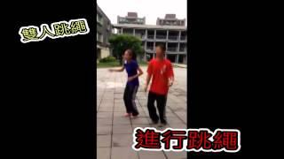 鬥陣來七桃---闖關活動---雙人跳繩