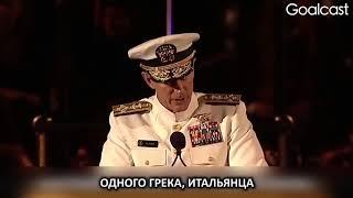 Вы должны это услышать! Мощная речь адмирала США  Уильяма Гарри Макрейвена