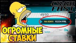 ОГРОМНЫЕ СТАВКИ на РУЛЕТКУ CSGOFAST!!!