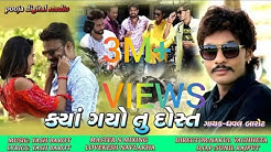 Kya Gayo Tu Dost | HD Video | New Gujarati song 2018 | Dhaval Barot | Yash Barot | Pooja Digital