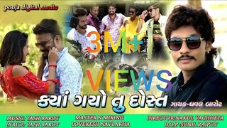 Kya Gayo Tu Dost | HD | New Gujarati song 2018 | Dhaval Barot | Yash Barot | Pooja Digital
