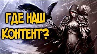 World of Warcraft:BfA-Терпение на исходе.ГДЕ КОНТЕНТ?