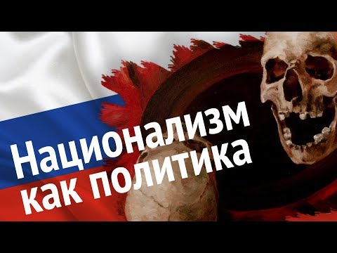 Национализм как политика, русский народ и история России - дискуссия в ИА REGNUM