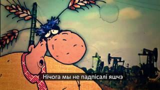 Саўка ды Грышка: «Мы хочам таньней, а Расея ня хоча» | Мы хотим дешевле, а Россия не хочет
