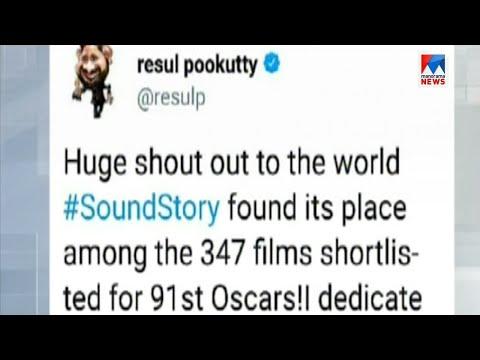 ഓസ്കർ ഷോർട്ട് ലിസ്റ്റിൽ റസൂൽ പൂക്കുട്ടി നായകനായ ചിത്രം  | Resul Pookkutty Flim In Oscar Shortlist