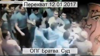 Перехват 12.01.2017 ОПГ Братва. Суд