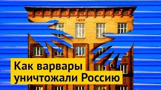 Евроремонт года: как уничтожали Россию в 2019-м