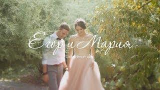 Егор ♥ Мария: свадебный фильм \\ wedding day, Krasnodar