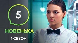 сериал Новенькая. Серия 5 | МОЛОДЕЖНАЯ МЕЛОДРАМА 2019