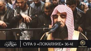 Скачать Мухаммад аль Люхайдан Сура 9 Покаяние 36 41