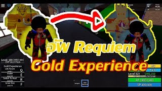 Roblox JoJo Blox ทำ Gold Experience (Requiem)