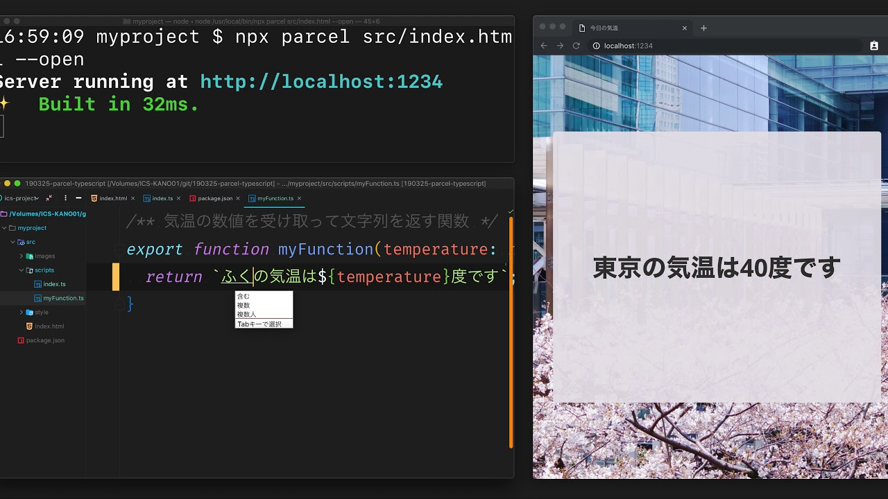 Parcel - TypeScriptのコンパイルとローカルサーバー