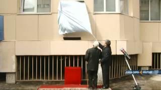 В Якутске открыли мемориальную доску в память Евдокии Николаевны Гороховой