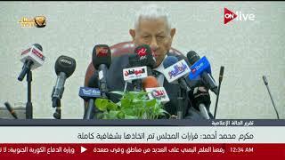 مكرم محمد أحمد :قرارات المجلس تم اتخاذها بشفافية كاملة