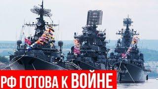 СРОЧНО! В Азовском море 120 кораблей и катеров России