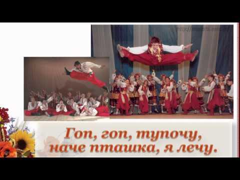 гарний танець гопачок видео