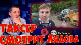 Таксер комментирует ролик Антона Лядова про такси