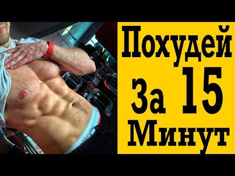 Похудей всего за 15 минут в день !