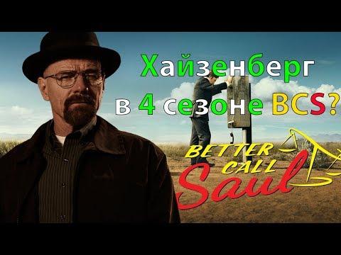 """Хайзенберг в 4 сезоне BCS? Что будет в 4 сезоне """"Лучше звоните Солу/Better Call Saul"""""""