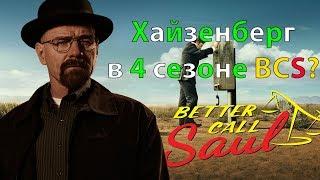 Хайзенберг в 4 сезоне BCS? Что будет в 4 сезоне