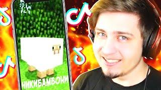 СМОТРИМ Minecraft ПРИКОЛЫ В Тik Tok!