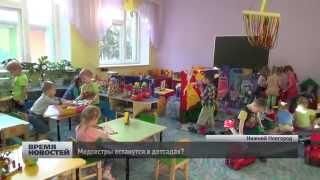 Медсестры останутся в детсадах Нижегородской области