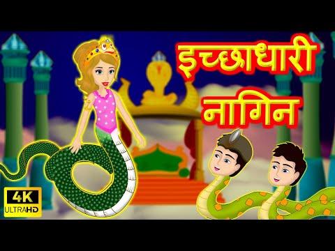 Wishful Snake Hindi Stories इच्छाधारी नागिन हिंदी कहानी - Moral Stories Fairy tales