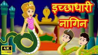 Wishful Snake Hindi Stories इचधारी नागि हिंदी कहानी - Moral Stories Fairy tales