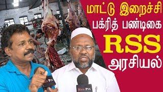 tamil news tamil news live Bakrid 2018, qurbani, beef and bjp politics