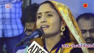 05-Kalwada (Valsad) Dayro-2018 || Geeta Rabari || Vage Bhadaka Bhari Bhajan Na