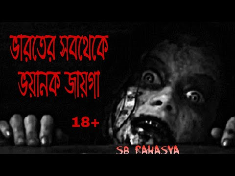5 Most Haunted Places in India in Bengali    SB Official