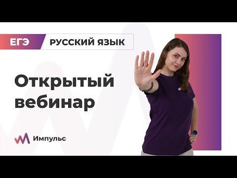 Как сдать русский на сотку?! Вебинар по подготовке к ЕГЭ 2021