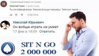 Снова на связи Sit n Go 2M   World Poker Club