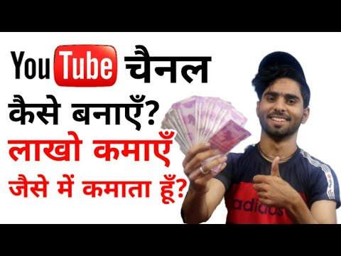 How to Create A YouTube Channel And EARN Lakh's Rupees | Earn From YouTube 2019