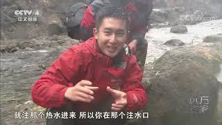 [远方的家]大好河山 美丽的长白山锦江大峡谷| CCTV中文国际