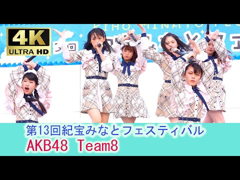 AKB48 Team8 第13回紀宝みなとフェスティバル  【4K】 チーム8 制服の羽根 思春期のアドレナリン 言い訳maybe #好きなんだ 365日の紙飛行機 恋するフォーチュンクッキー松村美紅