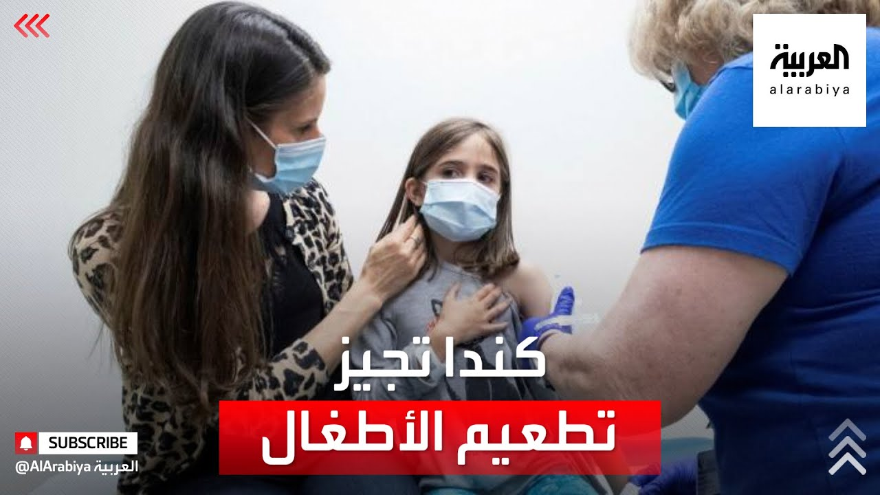 كندا أول دولة تجيز استخدام لقاح فايزر للأطفال  - نشر قبل 2 ساعة